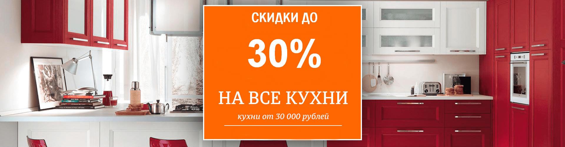 акция - скидка 30% на кухни